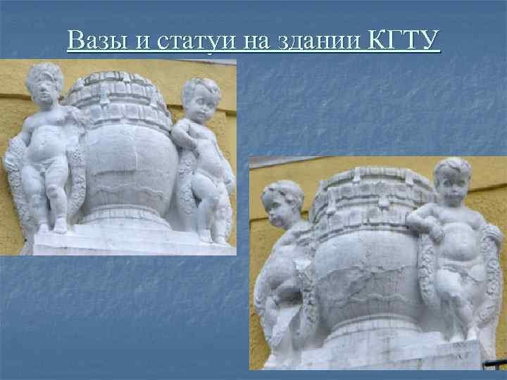 Вазы и статуи на здании КГТУ
