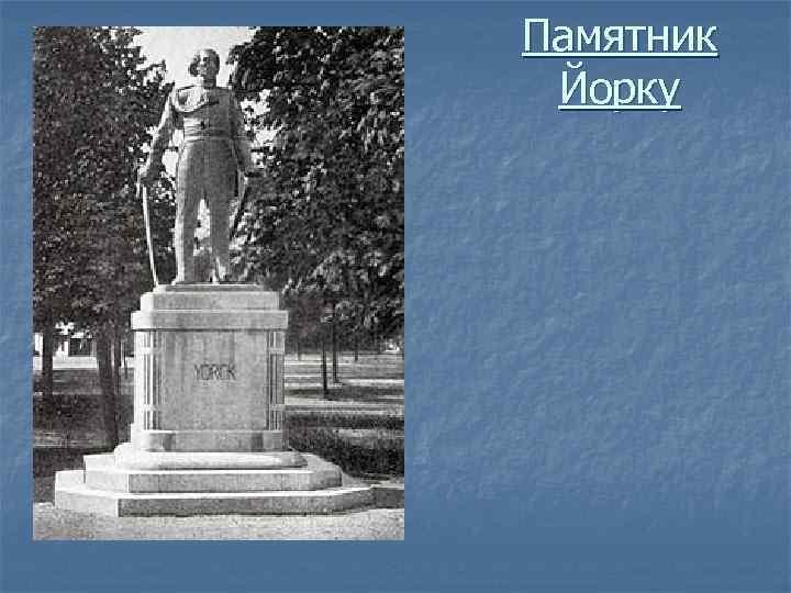 Памятник Йорку