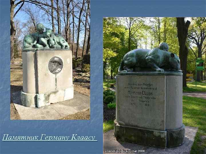 Памятник Герману Клаасу