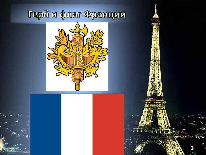 больше количество герб и флаг франции фото окончен
