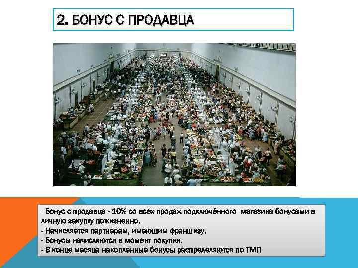 2. БОНУС С ПРОДАВЦА - Бонус с продавца - 10% со всех продаж подключённого