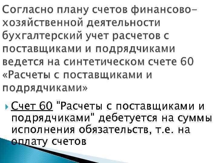 Счет 60