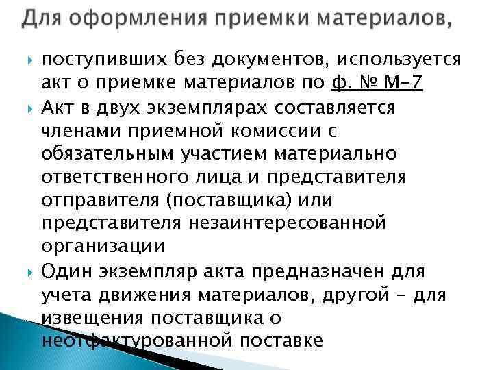 поступивших без документов, используется акт о приемке материалов по ф. № М-7 Акт