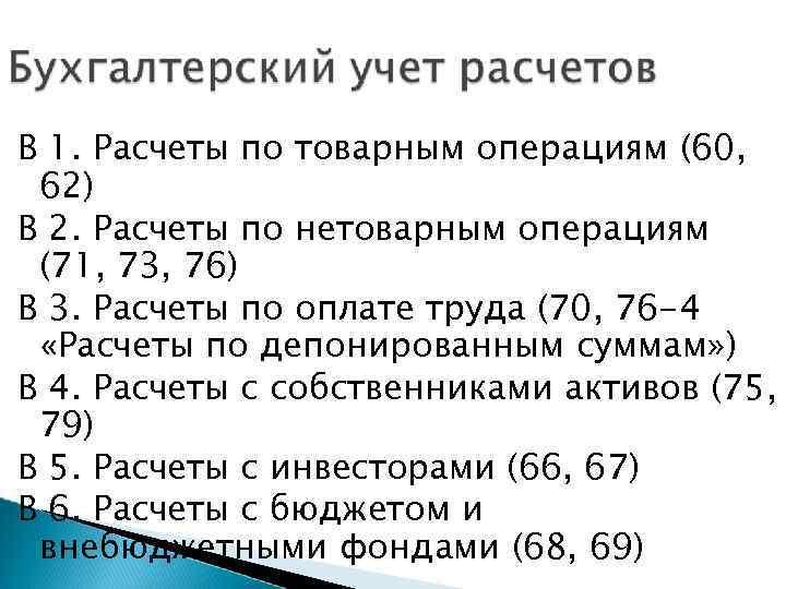 В 1. Расчеты по товарным операциям (60, 62) В 2. Расчеты по нетоварным операциям