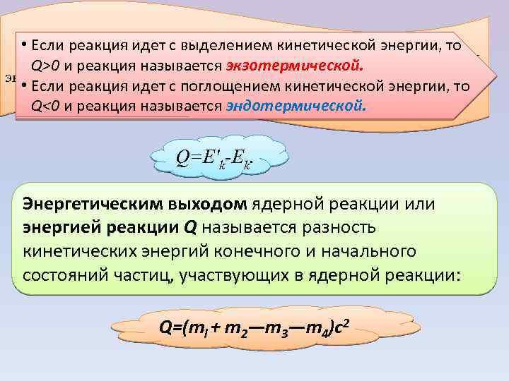• Если реакция идет с выделением кинетической энергии, то Ядерные реакции могут быть