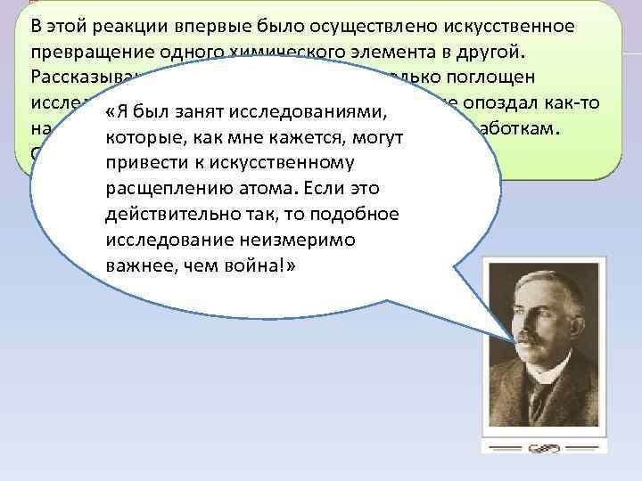 Первая ядерная реакция была осуществлена в 1919 г. В этой реакции впервые было осуществлено