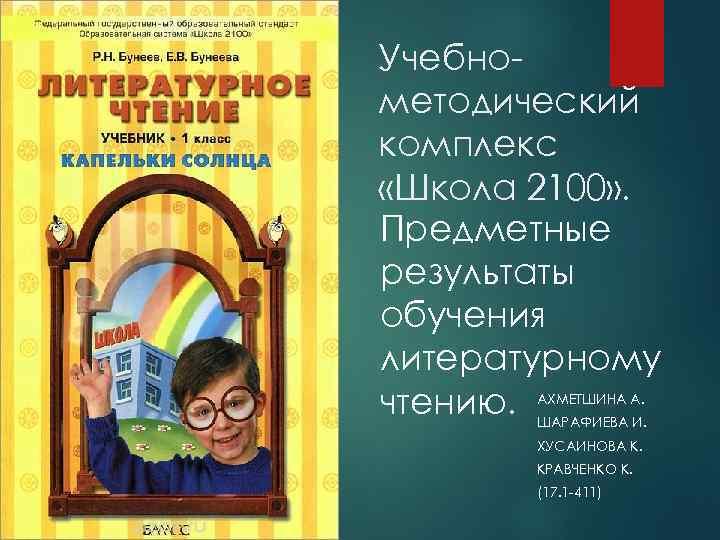 Учебнометодический комплекс «Школа 2100» . Предметные результаты обучения литературному чтению. АХМЕТШИНА А. ШАРАФИЕВА И.