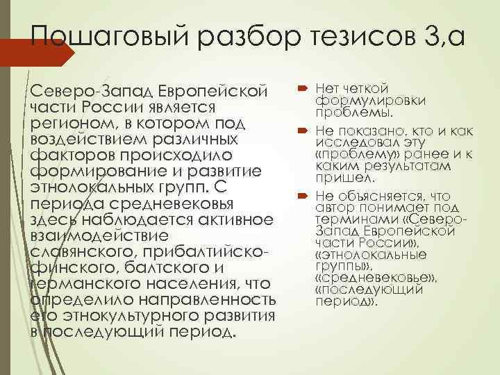 Пошаговый разбор тезисов 3, а Северо-Запад Европейской части России является регионом, в котором под