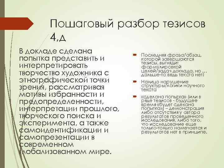 Пошаговый разбор тезисов 4, д В докладе сделана попытка представить и интерпретировать творчество художника