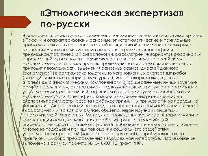«Этнологическая экспертиза» по-русски В докладе показана суть современного понимания «этнологической экспертизы» в России