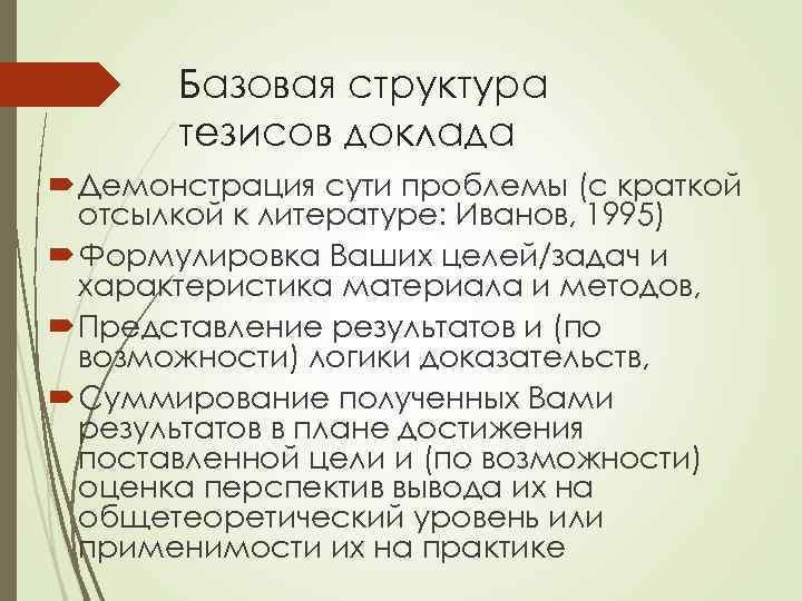 Базовая структура тезисов доклада Демонстрация сути проблемы (с краткой отсылкой к литературе: Иванов, 1995)