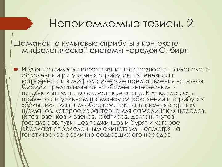 Неприемлемые тезисы, 2 Шаманские культовые атрибуты в контексте мифологической системы народов Сибири Изучение символического