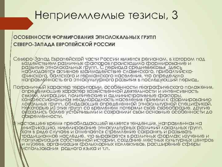 Неприемлемые тезисы, 3 ОСОБЕННОСТИ ФОРМИРОВАНИЯ ЭТНОЛОКАЛЬНЫХ ГРУПП СЕВЕРО-ЗАПАДА ЕВРОПЕЙСКОЙ РОССИИ Северо-Запад Европейской части России