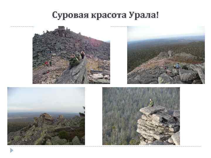 Суровая красота Урала!