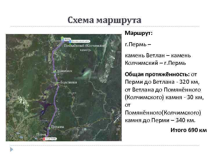 Схема маршрута Маршрут: г. Пермь – камень Ветлан – камень Колчимский – г. Пермь