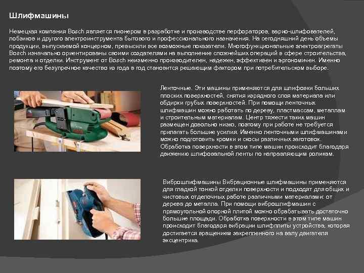 Шлифмашины Немецкая компания Bosch является пионером в разработке и производстве перфораторов, варио-шлифователей, лобзиков и