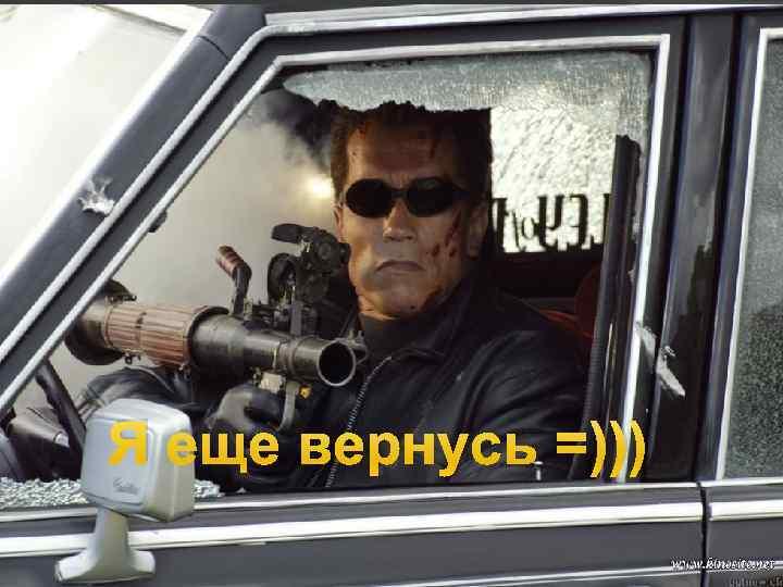 Я еще вернусь =)))