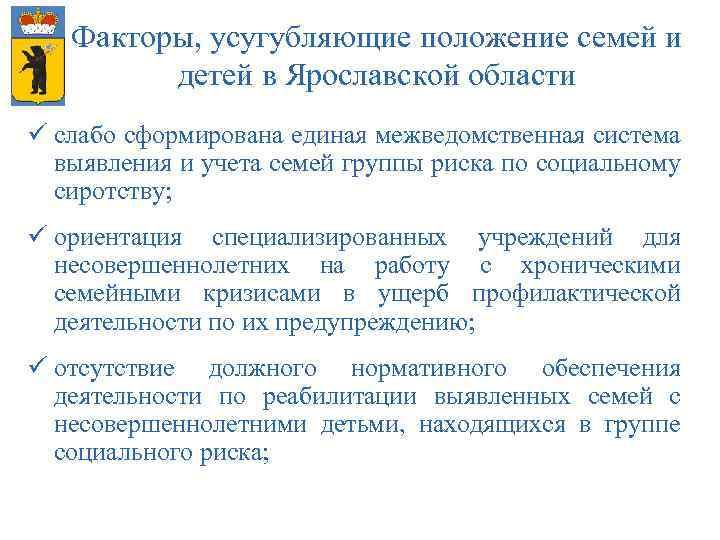 Факторы, усугубляющие положение семей и детей в Ярославской области ü слабо сформирована единая межведомственная