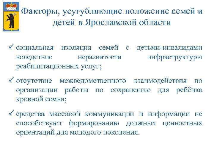 Факторы, усугубляющие положение семей и детей в Ярославской области ü социальная изоляция семей с