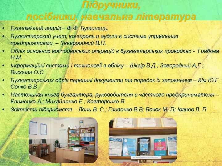 Підручники, посібники, навчальна література • • Економічний аналіз – Ф. Ф. Бутинець. Бухгалтерский учет,