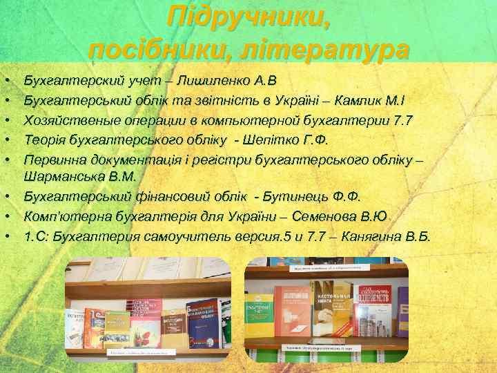 Підручники, посібники, література • • Бухгалтерский учет – Лишиленко А. В Бухгалтерський облік та
