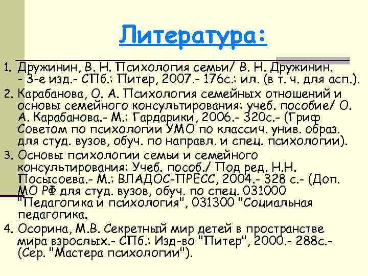 Литература: 1. Дружинин, В. Н. Психология семьи/ В. Н. Дружинин. - 3 -е изд.