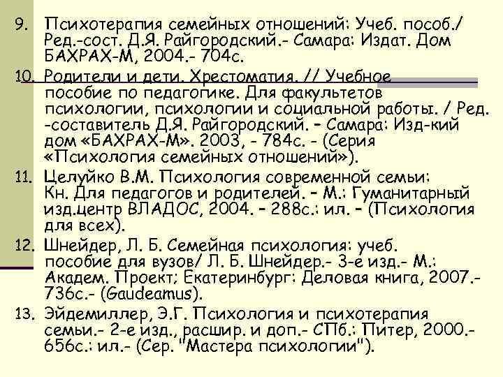 9. 10. 11. 12. 13. Психотерапия семейных отношений: Учеб. пособ. / Ред. -сост. Д.