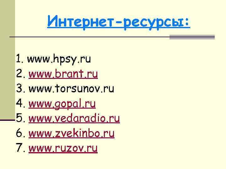 Интернет-ресурсы: 1. www. hpsy. ru 2. www. brant. ru 3. www. torsunov. ru 4.