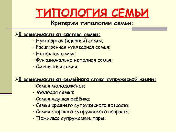 ТИПОЛОГИЯ СЕМЬИ Критерии типологии семьи: ØВ зависимости от состава семьи: - Нуклеарная (ядерная) семья;