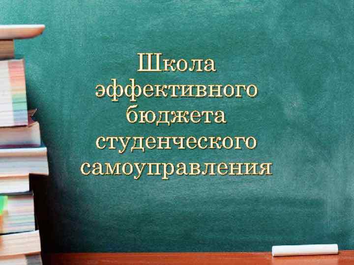 Школа эффективного бюджета студенческого самоуправления