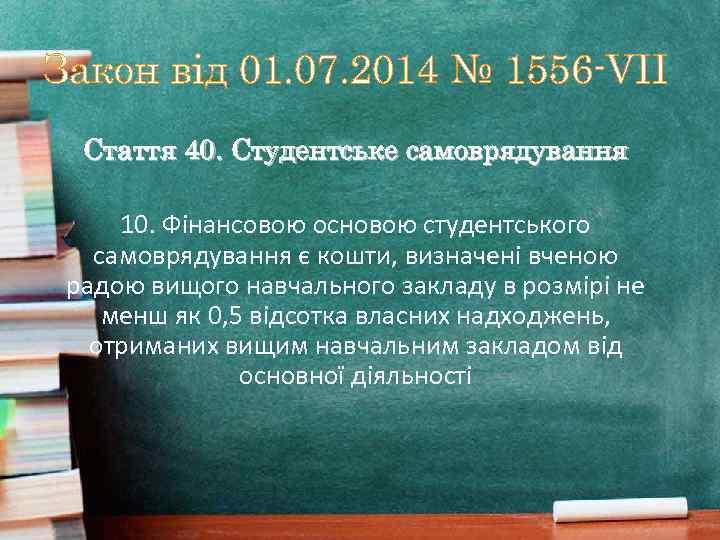 Закон від 01. 07. 2014 № 1556 -VII Стаття 40. Студентське самоврядування 10. Фінансовою