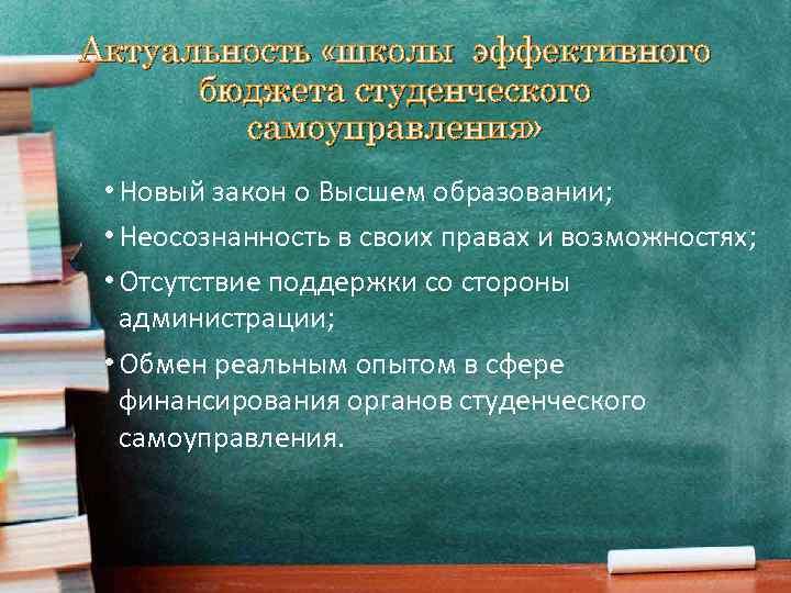 Актуальность «школы эффективного бюджета студенческого самоуправления» • Новый закон о Высшем образовании; • Неосознанность