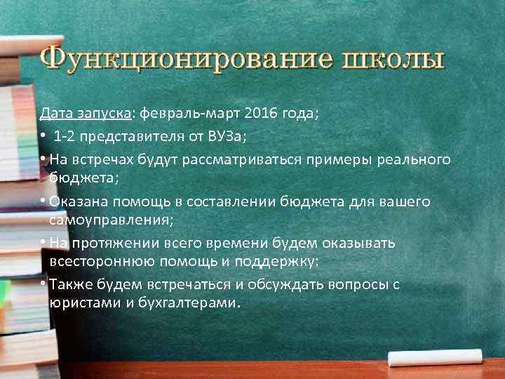 Функционирование школы Дата запуска: февраль-март 2016 года; • 1 -2 представителя от ВУЗа; •