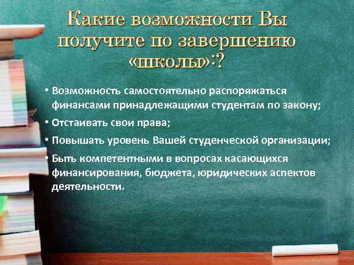 Какие возможности Вы получите по завершению «школы» : ? • Возможность самостоятельно распоряжаться финансами