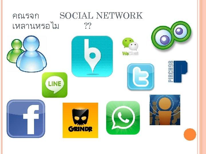 คณรจก SOCIAL NETWORK เหลานหรอไม ? ?