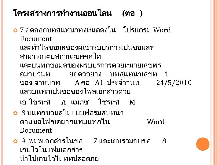 โครงสรางการทำงานออนไลน (ตอ ) 7 คดลอกบทสนทนาทงหมดลงใน โปรแกรม Word Document และทำใหขอมลของผเขารบบรการเปนขอมลท สามารถระบสถานะบคคลได และบนทกขอมลของผรบบรการดวยหมายเลขพร อมกบวนท ยกตวอยาง บทสนทนาเลขท