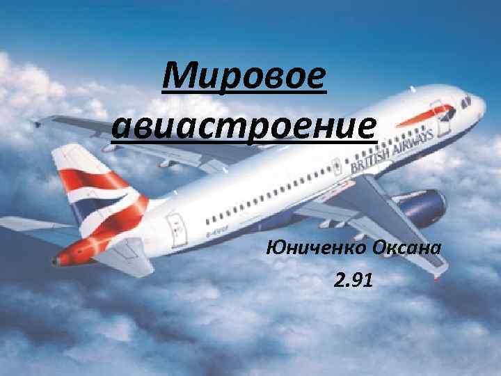Мировое авиастроение Юниченко Оксана 2. 91