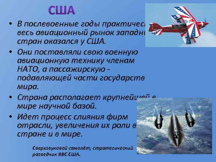 • В послевоенные годы практически весь авиационный рынок западных стран оказался у США.