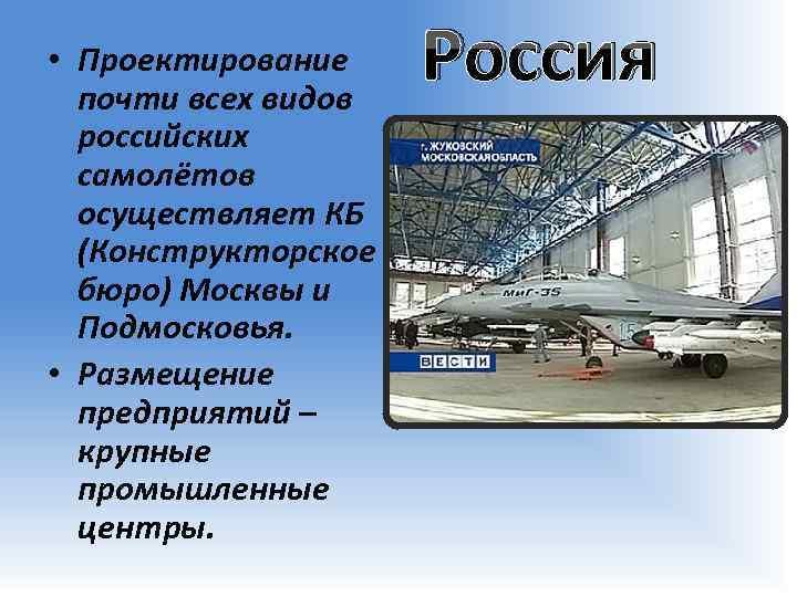 • Проектирование почти всех видов российских самолётов осуществляет КБ (Конструкторское бюро) Москвы и