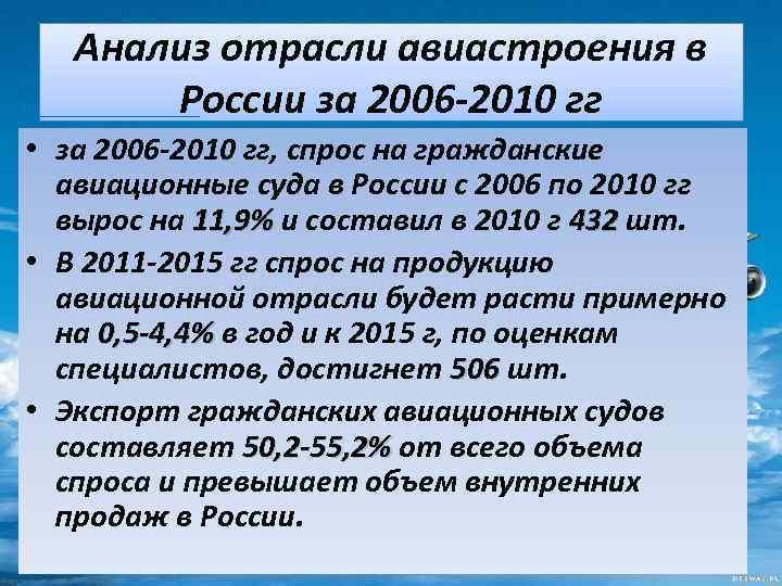Анализ отрасли авиастроения в России за 2006 -2010 гг • за 2006 -2010 гг,
