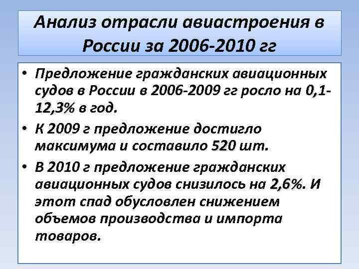 Анализ отрасли авиастроения в России за 2006 -2010 гг • Предложение гражданских авиационных судов