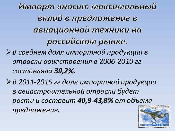 Ø В среднем доля импортной продукции в отрасли авиастроения в 2006 -2010 гг составляла