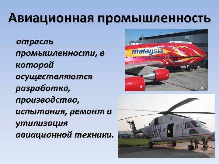 Авиационная промышленность отрасль промышленности, в которой осуществляются разработка, производство, испытания, ремонт и утилизация авиационной