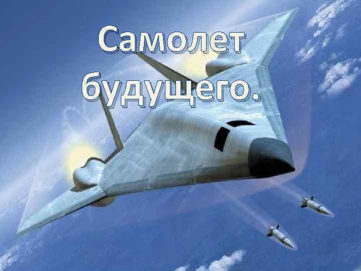 Самолет будущего.