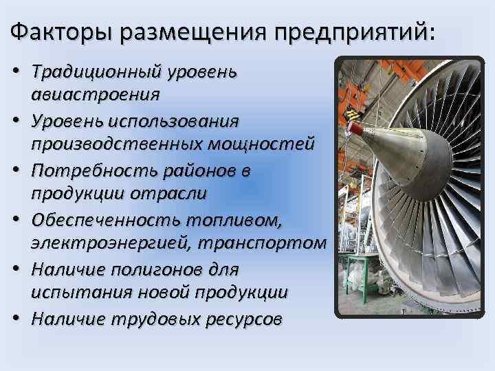 Факторы размещения предприятий: предприятий • Традиционный уровень авиастроения • Уровень использования производственных мощностей •