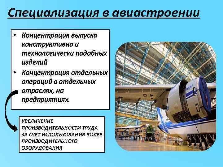 Специализация в авиастроении • Концентрация выпуска конструктивно и технологически подобных изделий • Концентрация отдельных