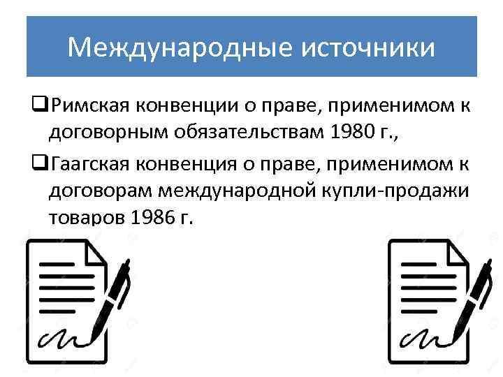 Международные источники q. Римская конвенции о праве, применимом к договорным обязательствам 1980 г. ,