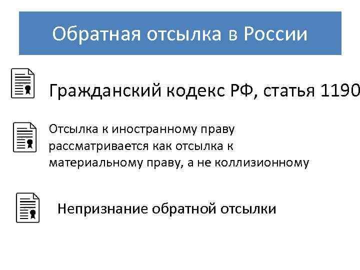 Обратная отсылка в России Гражданский кодекс РФ, статья 1190 Отсылка к иностранному праву рассматривается