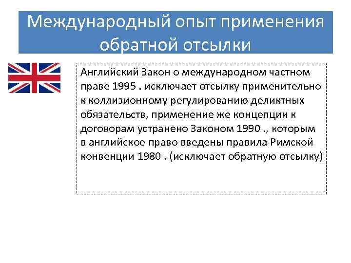 Международный опыт применения обратной отсылки Английский Закон о международном частном праве 1995. исключает отсылку