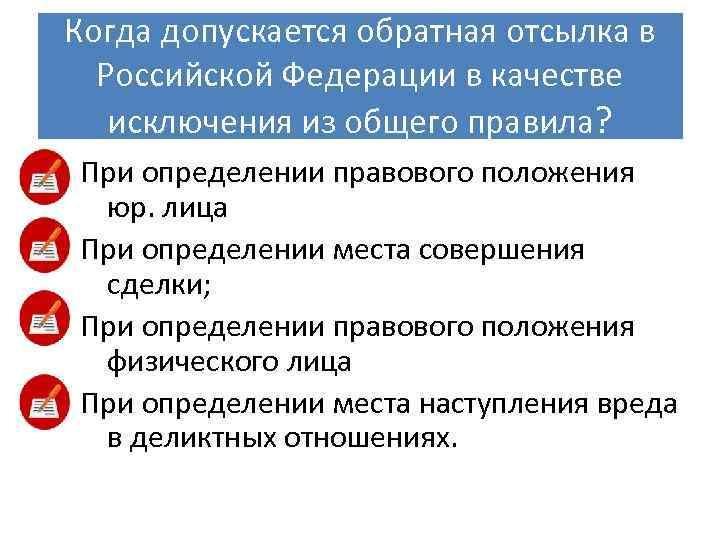 Когда допускается обратная отсылка в Российской Федерации в качестве исключения из общего правила? При